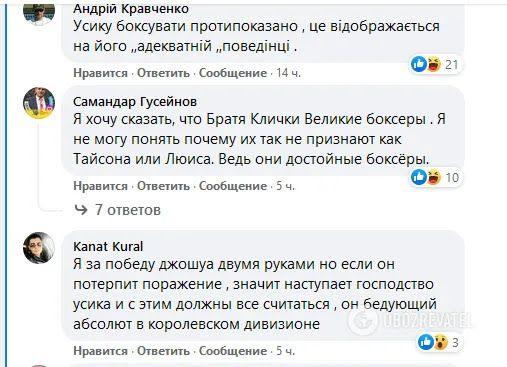 Коментарі під новиною