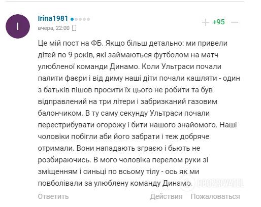 Комментарий Ирины Федорченко