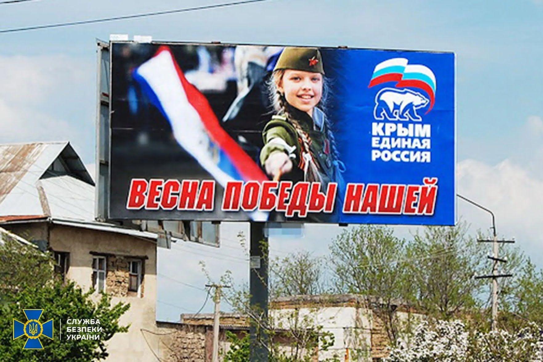 Агентство занималось разработкой информкампаний для оккупационных властей Крыма