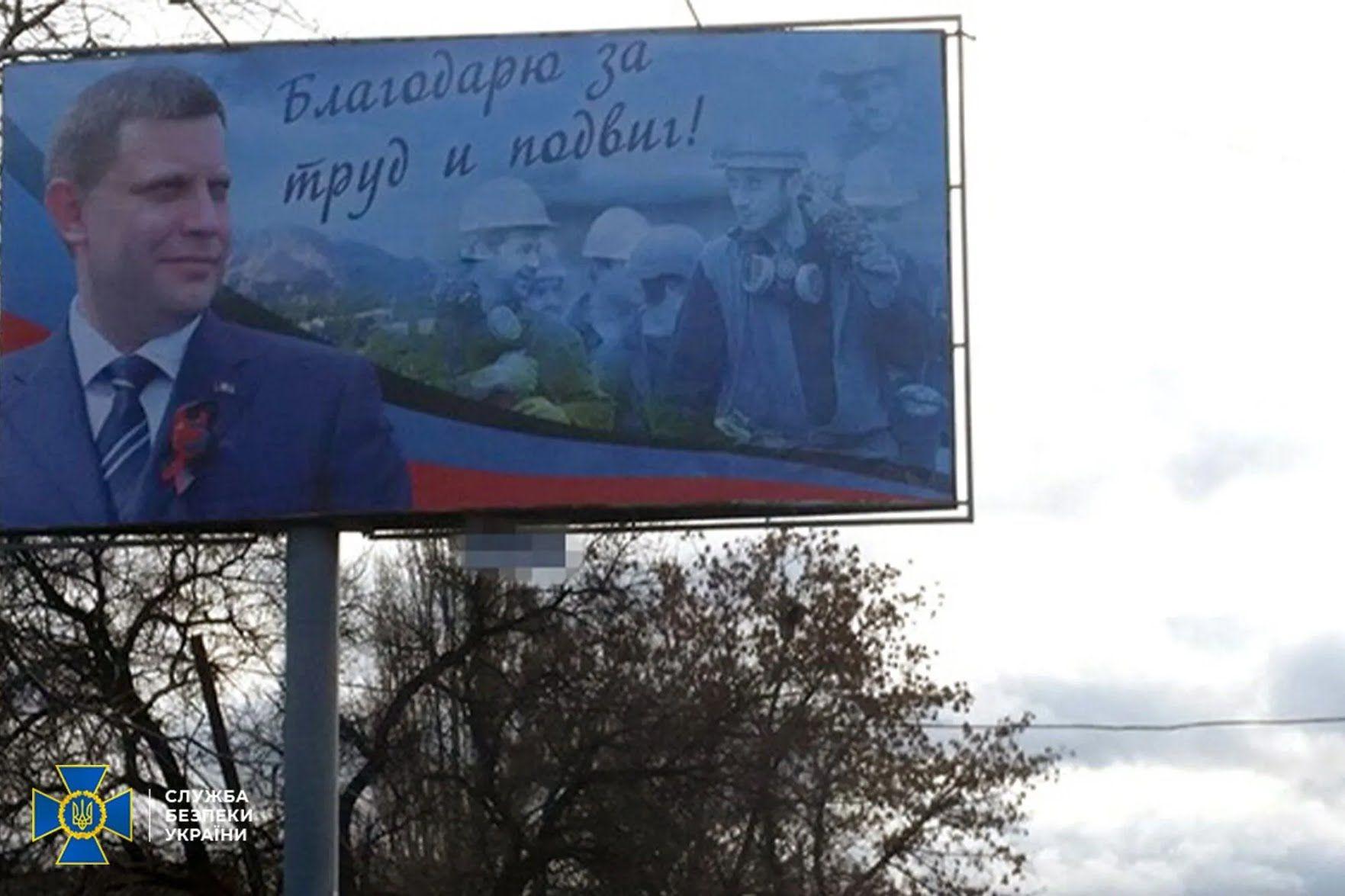 В материалах были явные призывы к расколу и федерализации Украины