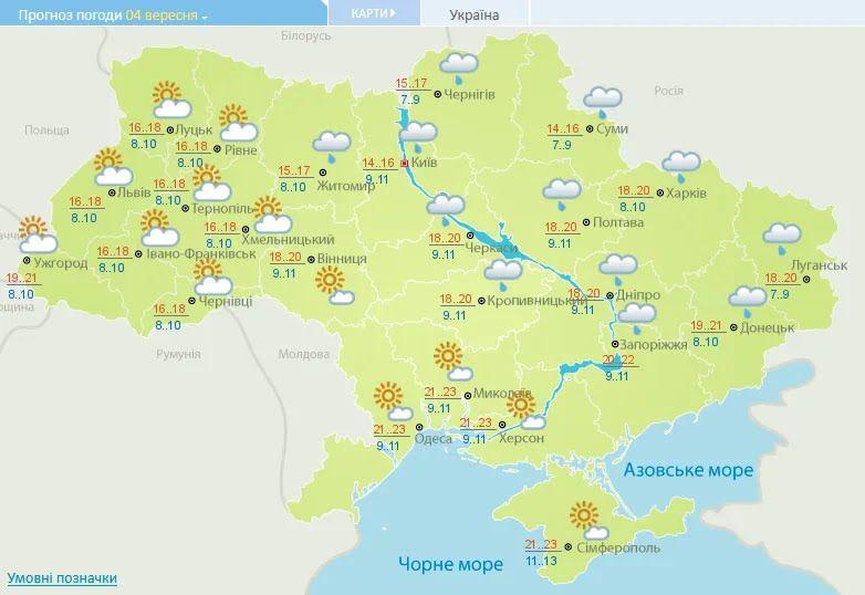 Погода на 4 сентября