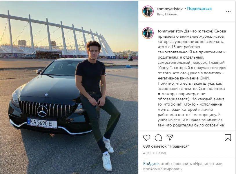 Пост Артема Арістова.