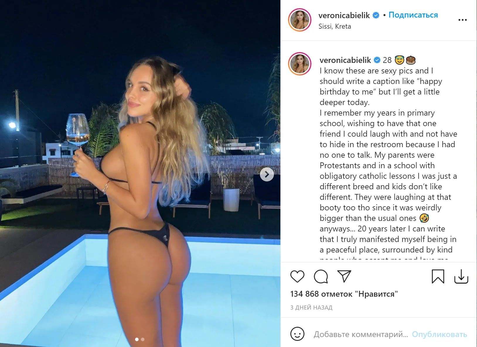 Вероника Белик опубликовала сексуальные фото