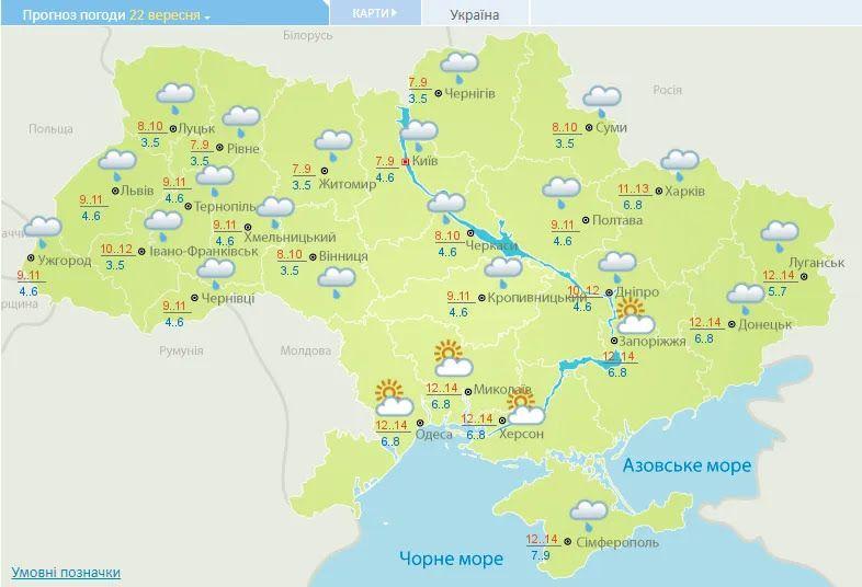 Прогноз погоды в Украине на 22 сентября.