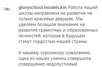Сообщение местной школы моделей