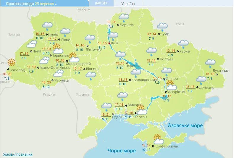Прогноз погоды в Украине на 25 сентября.