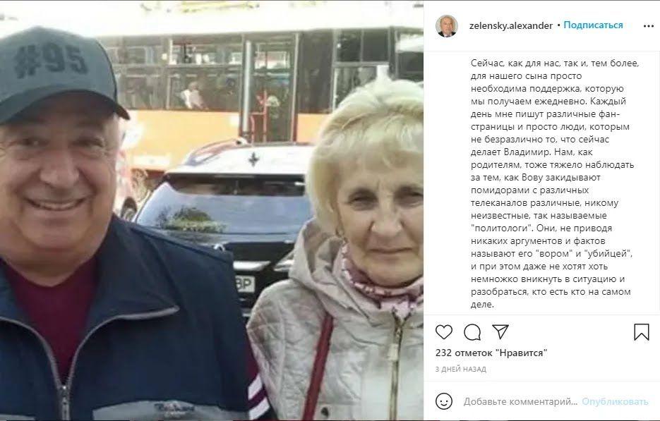 Олександр Зеленський про сина