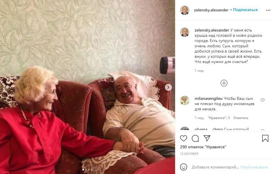 Олександр Зеленський з дружиною