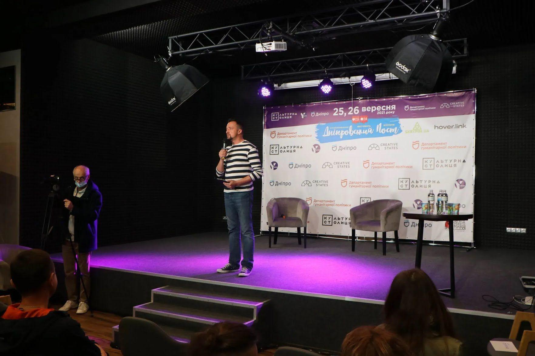 Фестиваль блоггеров в Днепре
