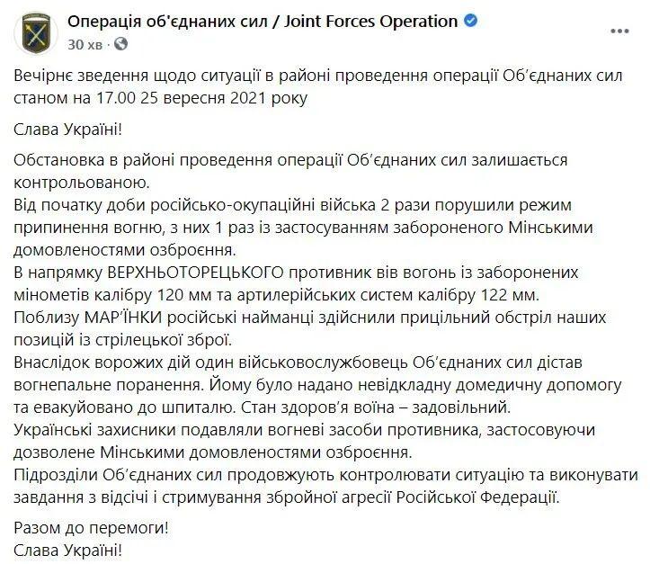 Зведення щодо ситуації на Донбасі за 25 вересня