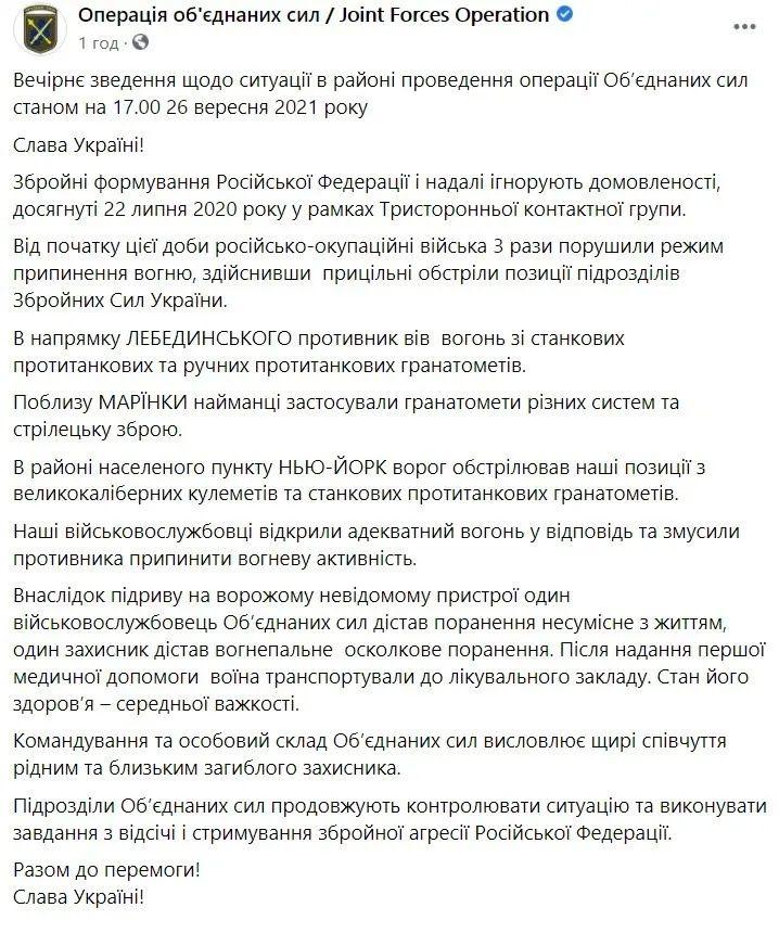 Сводка о ситуации на Донбассе за 26 сентября