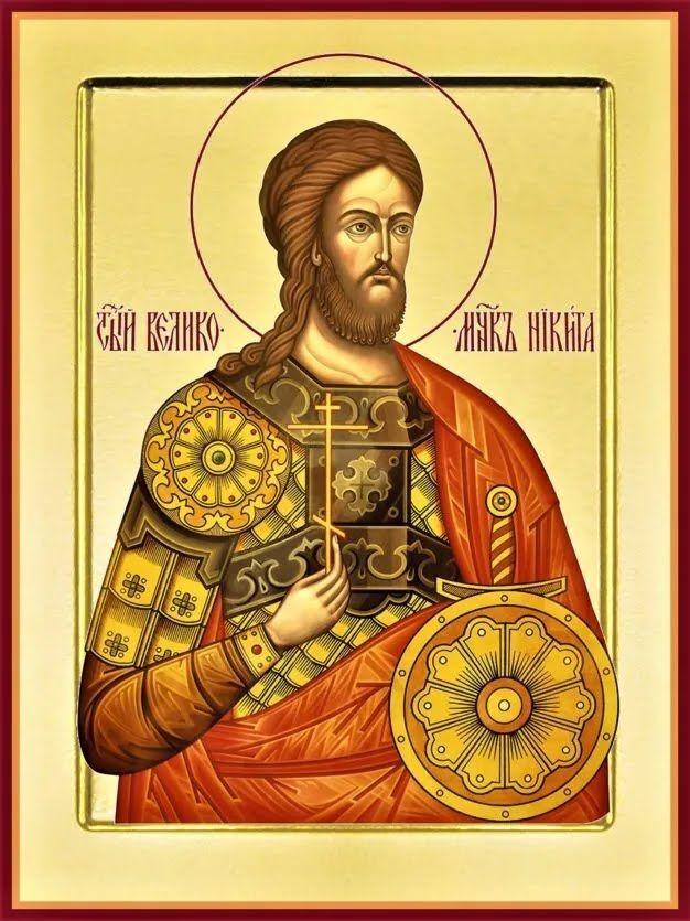 28 вересня – день шанування великомученика 4-го століття Микити Готфського