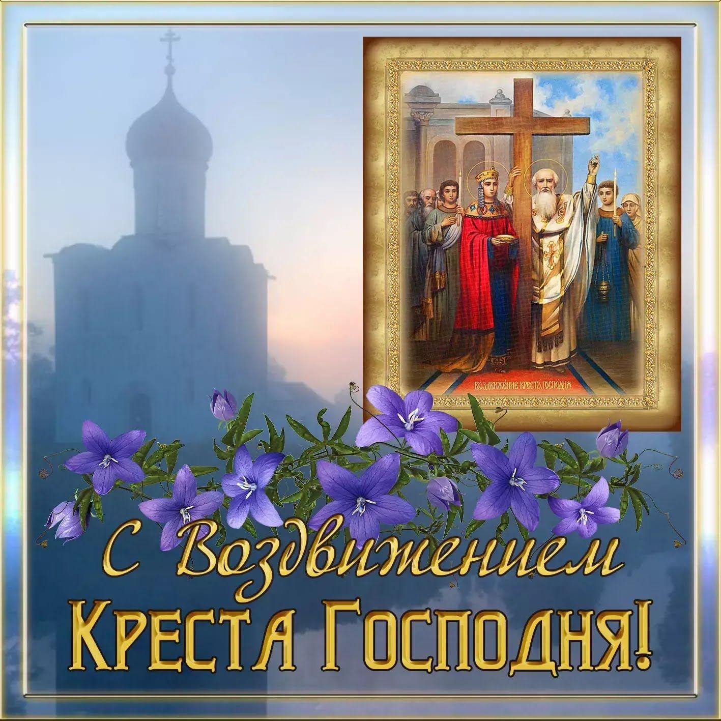 Листівка на Воздвиження Хреста Господнього