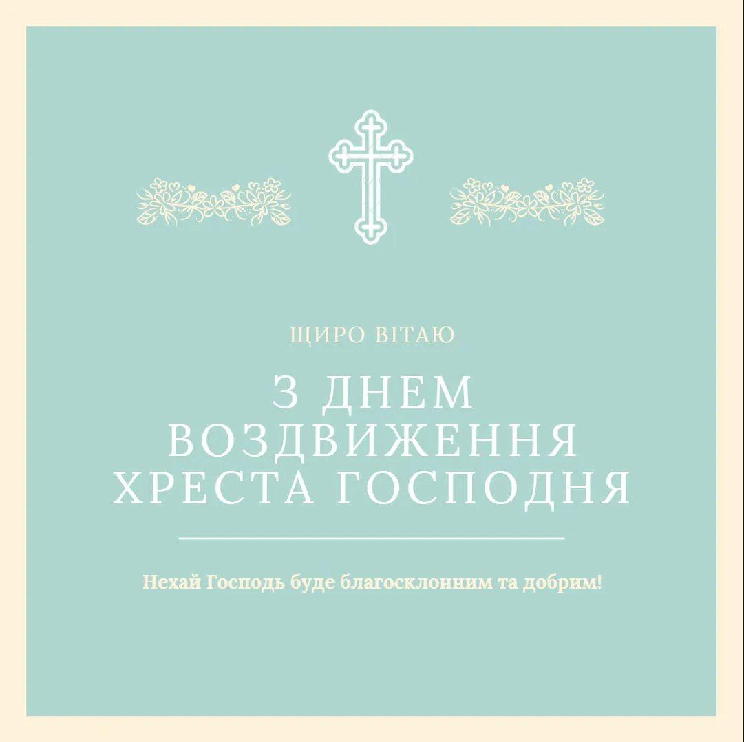 Привітання з Воздвиження Хреста Господнього