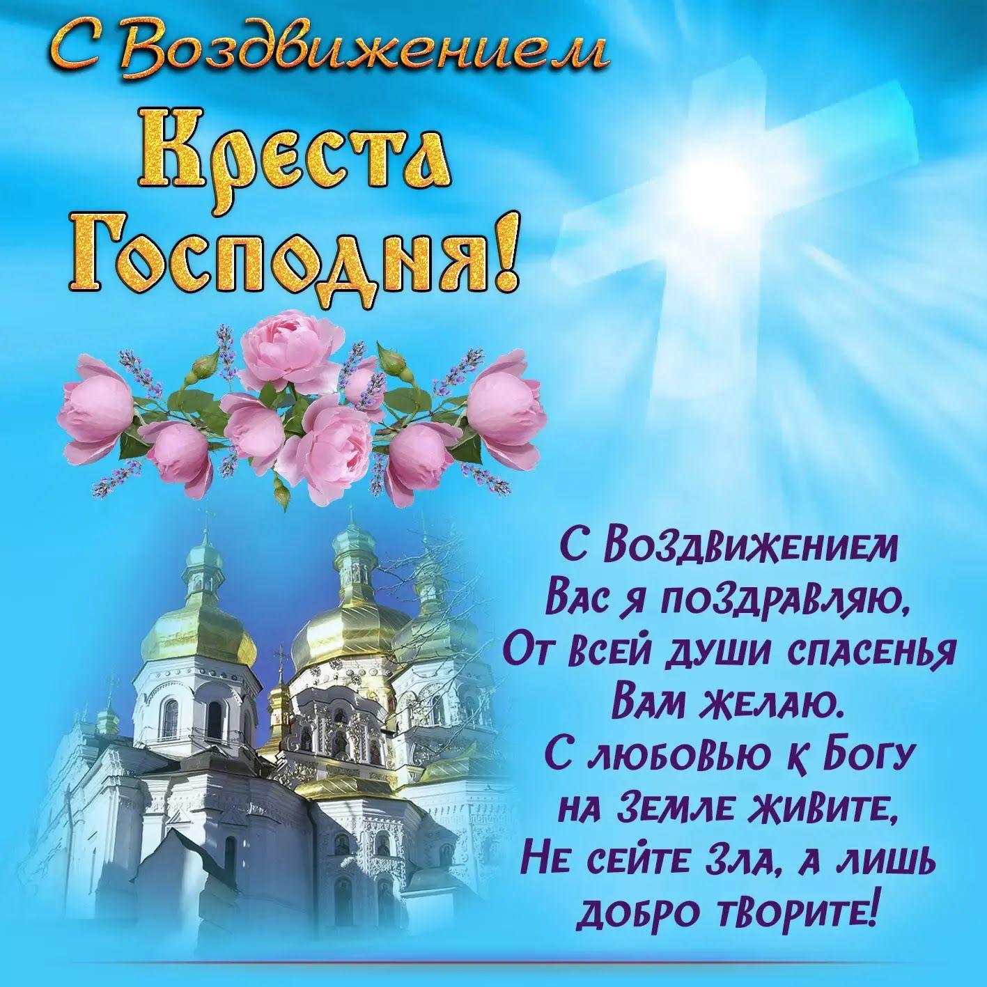 Побажання на Воздвиження Хреста Господнього