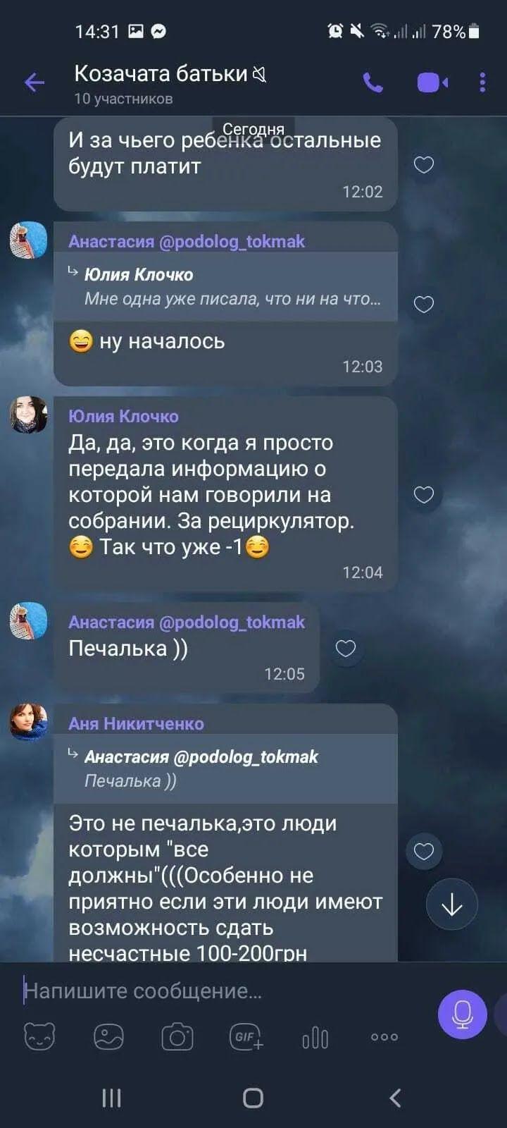 Никитченко уверена, что те, кто не хочет сдавать деньги - считают, что им все должны