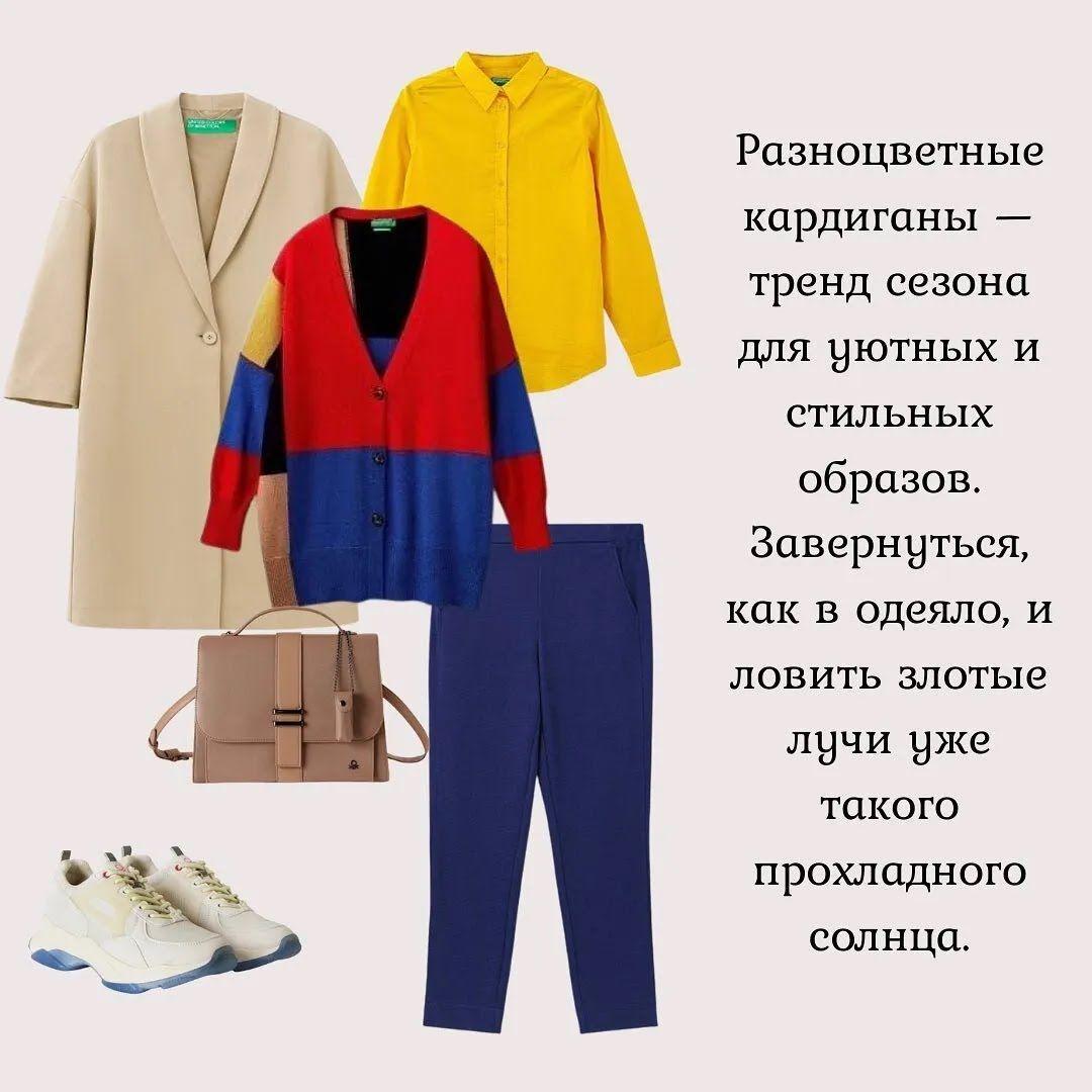 Разноцветные кардиганы – тренд сезона для уютных и стильных образов