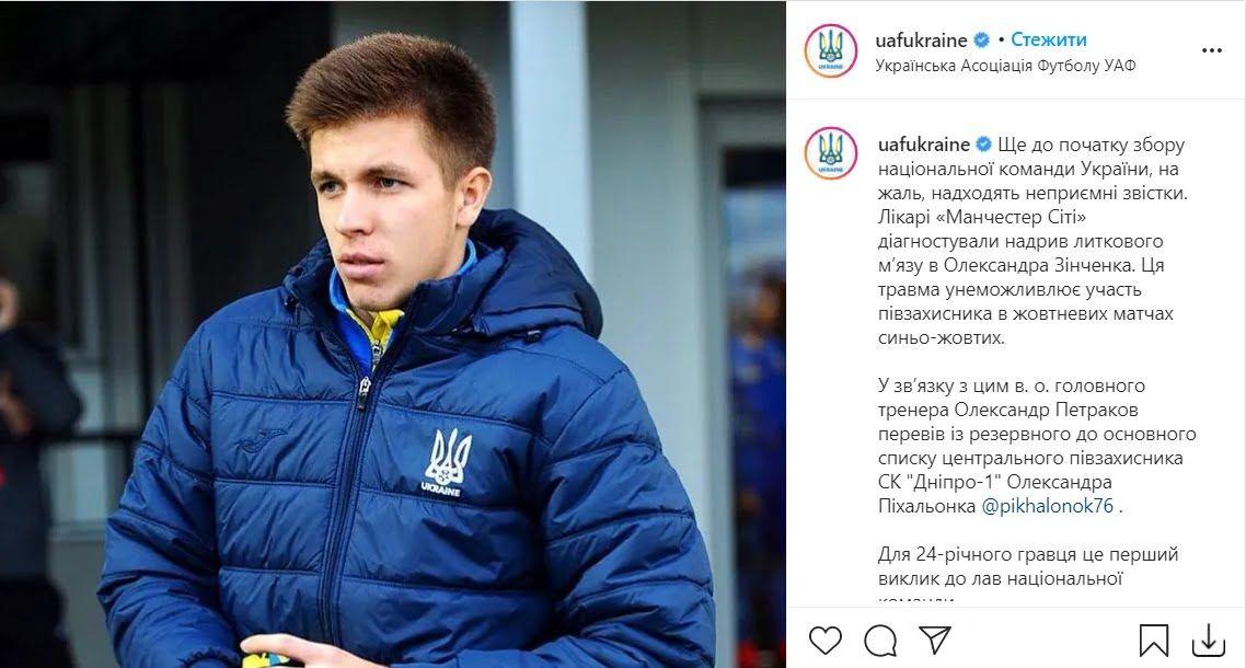 Зинченко получил травму и не сыграет за сборную в октябре