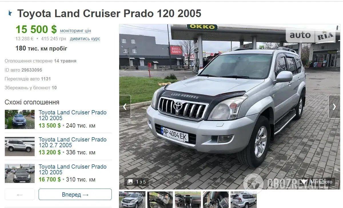 У травні 2021 року авто намагалися продати.