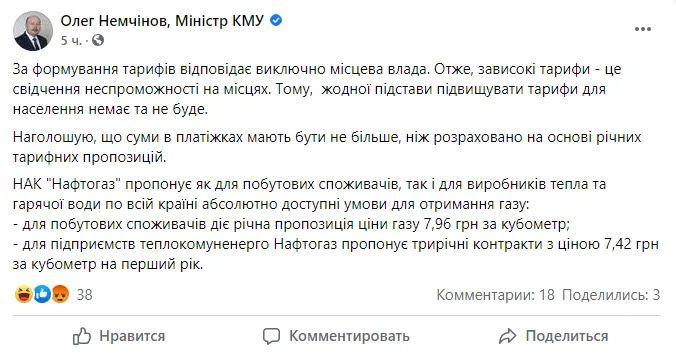 Пост Олега Немчінова.