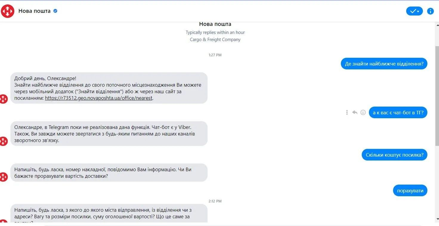 """Общение с оператором """"Новой почты"""" затянулось"""