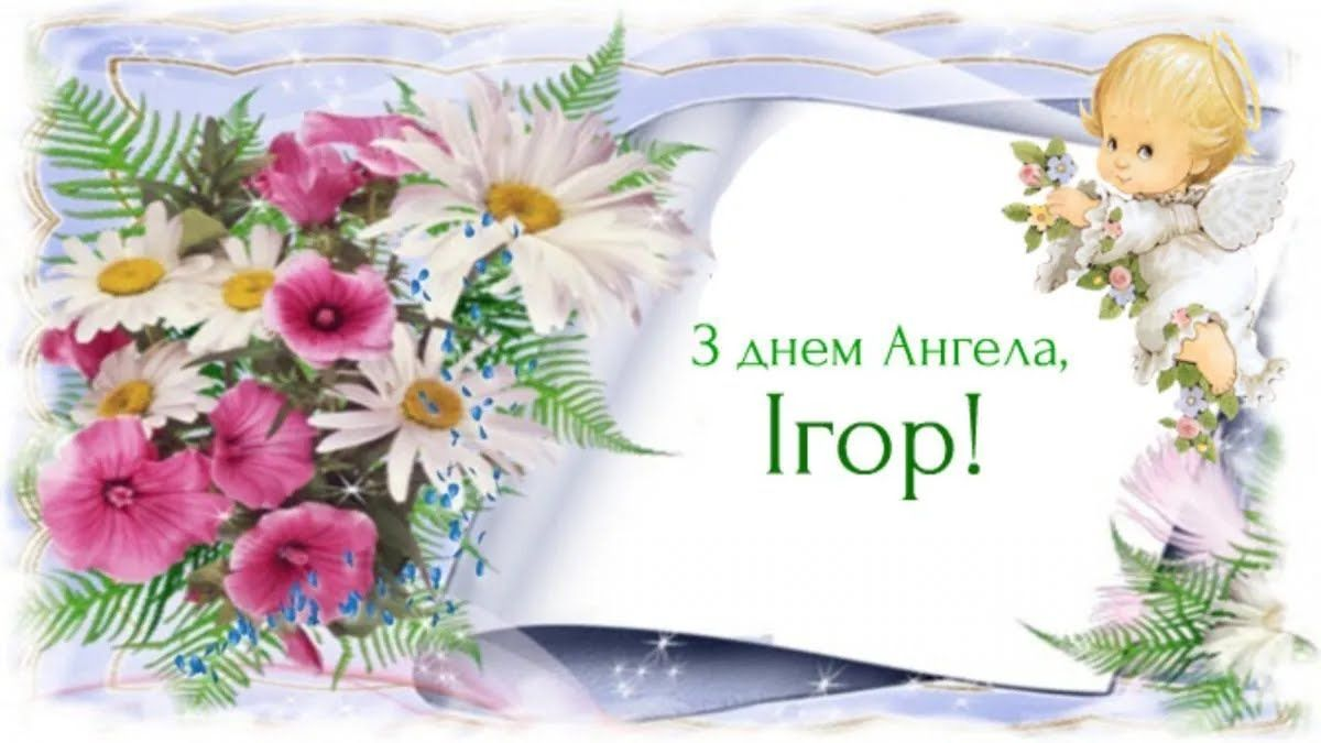 Картинка в день ангела Ігоря