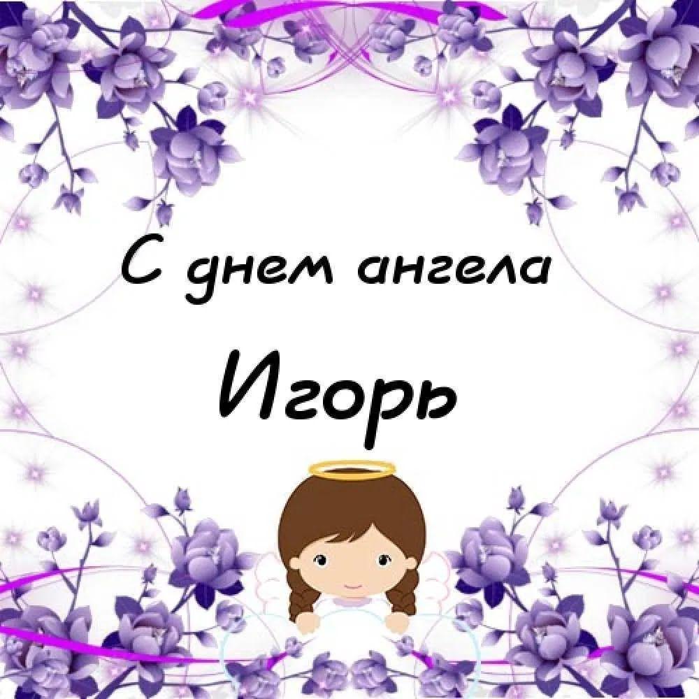 Листівка в день ангела Ігоря
