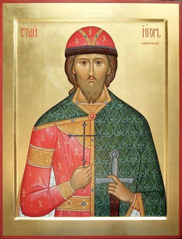 Благовірний князь Ігор Ольгович, Київський і Чернігівський