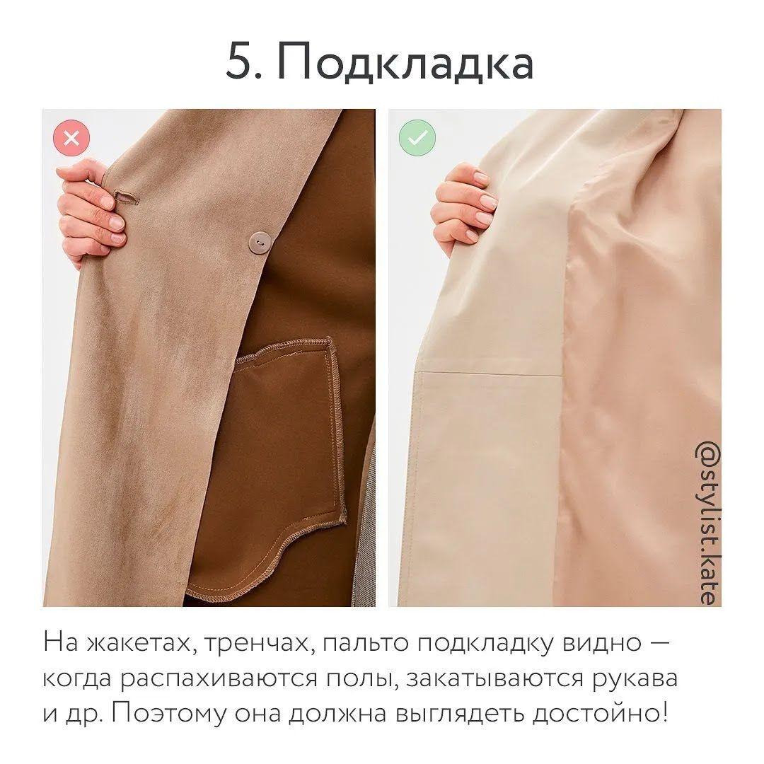 На жакетах, тренчах, пальто подкладку видно