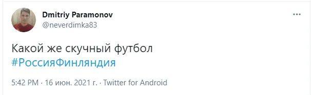 """""""Скучный футбол"""""""
