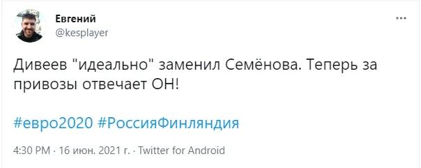 """""""Дивеев """"идеально"""" заменил Семёнова. Теперь за привозы отвечает он"""""""