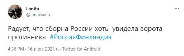 """""""Радует, что сборная РФ увидела ворота соперника"""""""