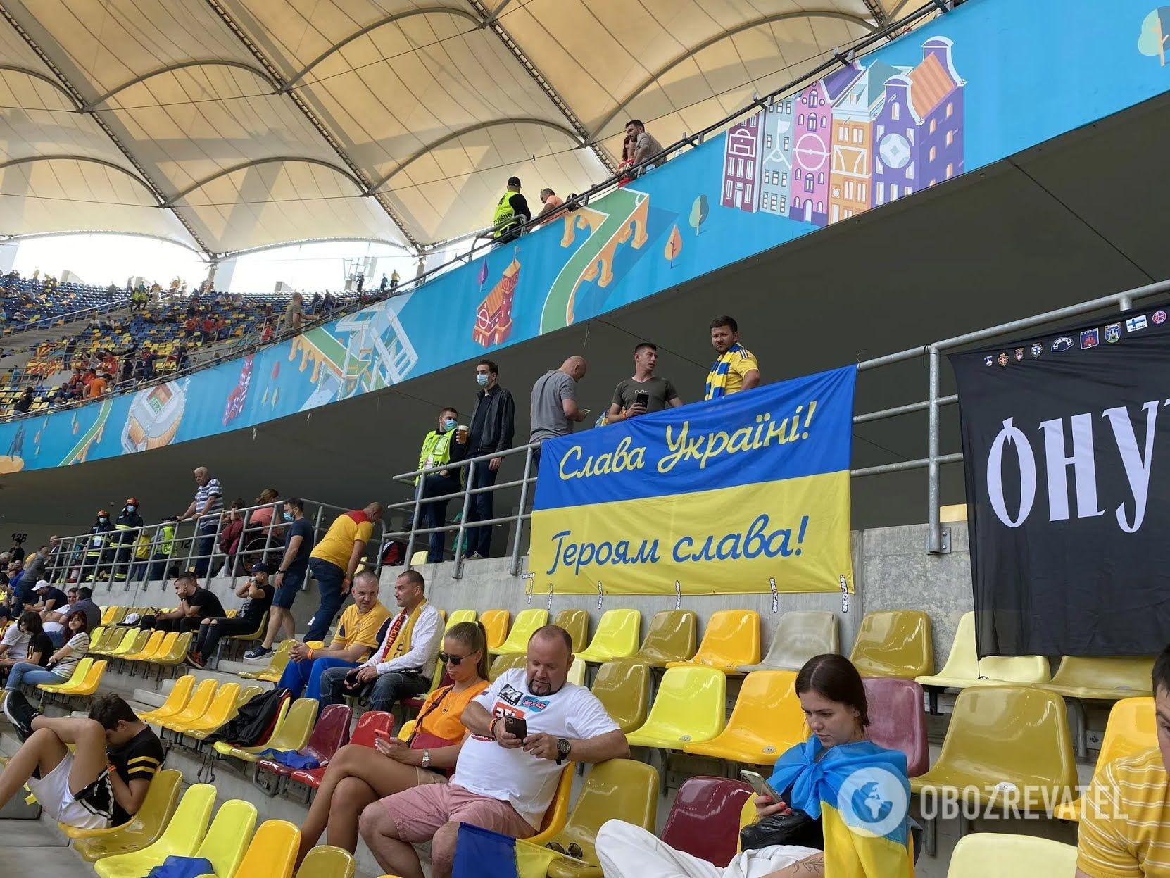 """Фанати """"жовто-синіх"""" з прапором """"Слава Україні!""""."""
