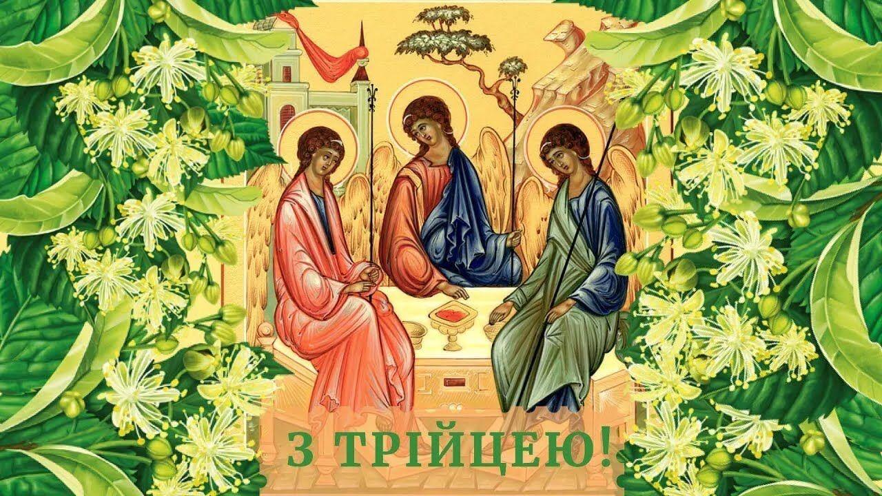 Картинка на Трійцю