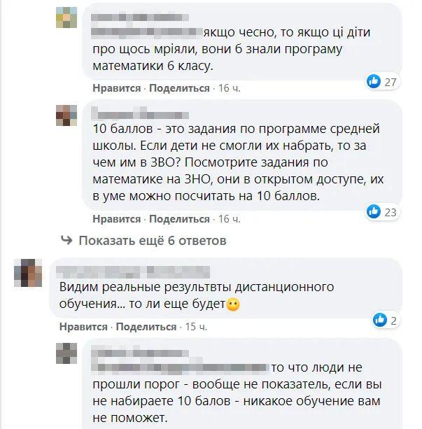 В сети обсуждают плохие результаты ВНО.