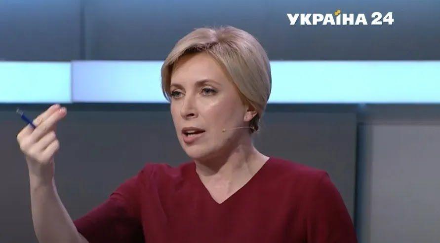 Ірина Верещук.