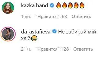 Комментарий Даши Астафьевой под фото ведущей