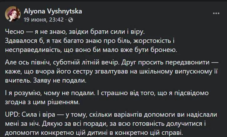 На Дніпропетровщині вчитель зґвалтував дівчину на випускному: в поліції запропонували їм зіграти весілля