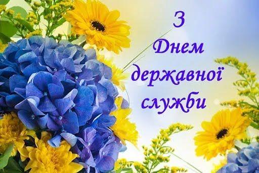 Листівка в День державної служби України