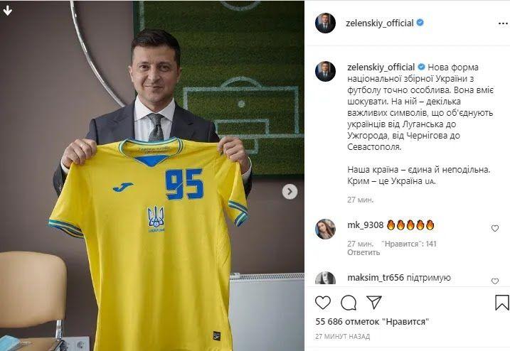 Володимир Зеленський відреагував на критику нової форми збірної України