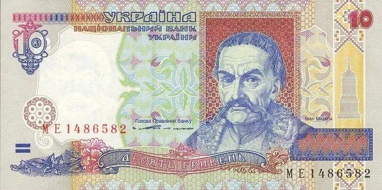 Десять гривен образца 1994 года
