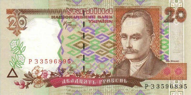 Двадцать гривен образца 1995 года