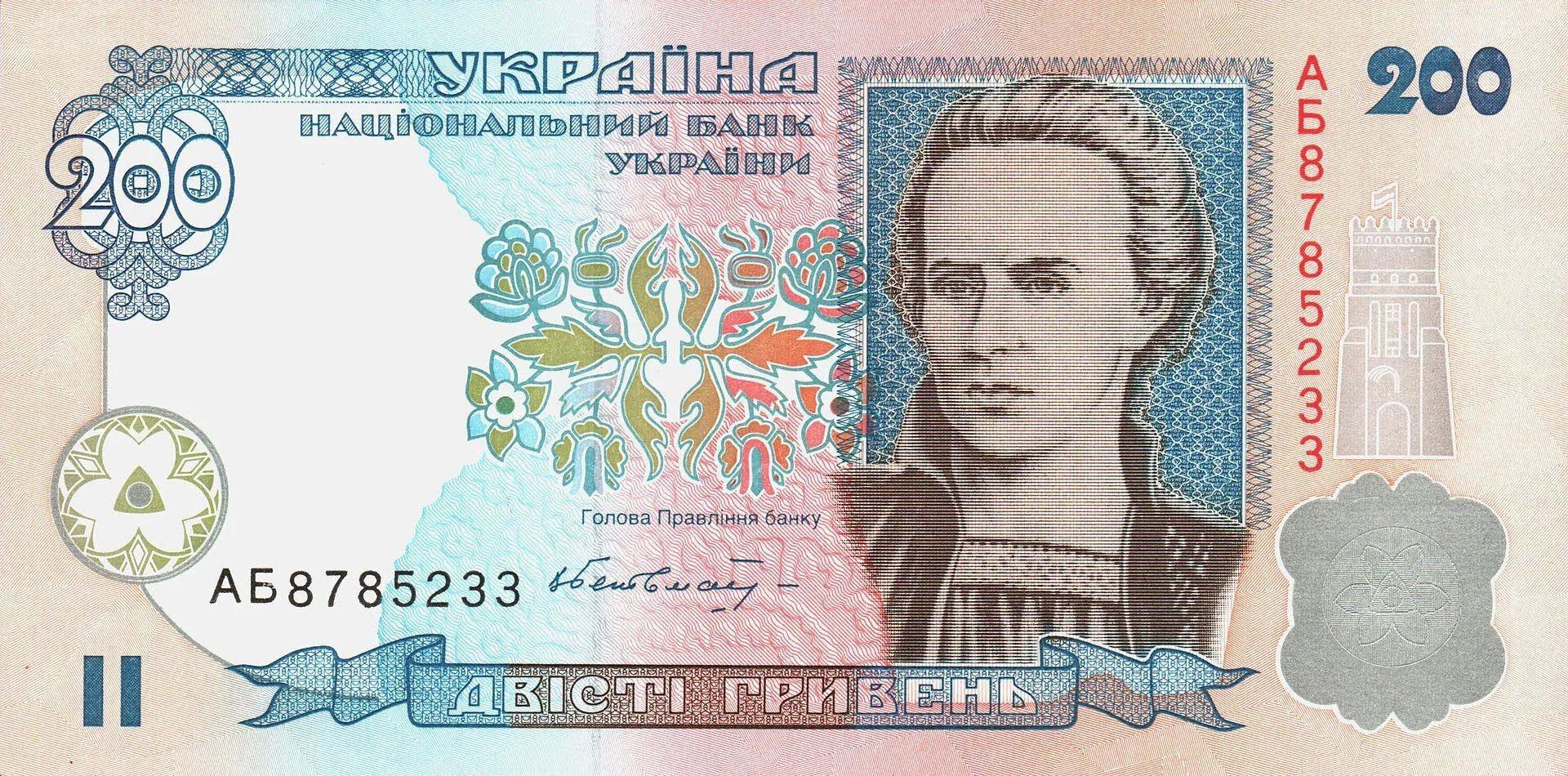 Двести гривен 2001 года выпуска