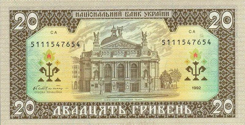 Двадцать гривен образца 1992 года – обратная сторона