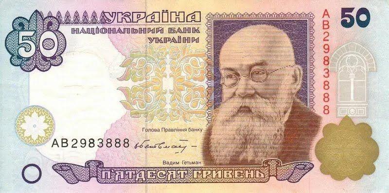 Пятьдесят гривен 1996 года выпуска