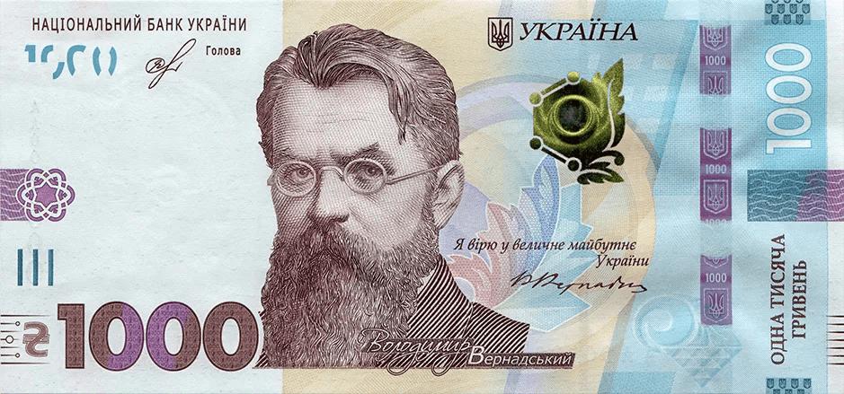 Одна тысяча гривен 2019 года выпуска