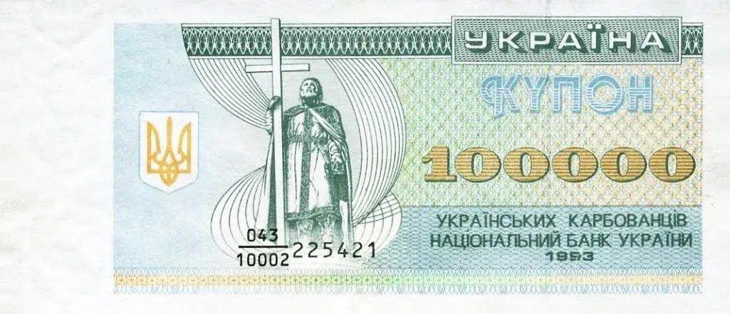 100 тысяч купоно-карбованцев 1993 года выпуска, которые были в обращении до 16 сентября 1996 года