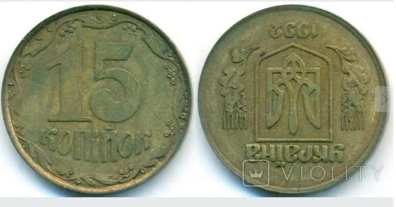 Скільки коштує рідкісна монета в 15 копійок