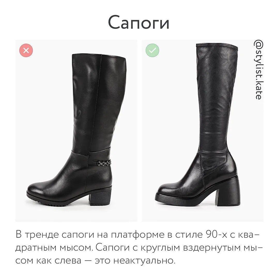 Обувь осень-зима 2021 – сапоги.