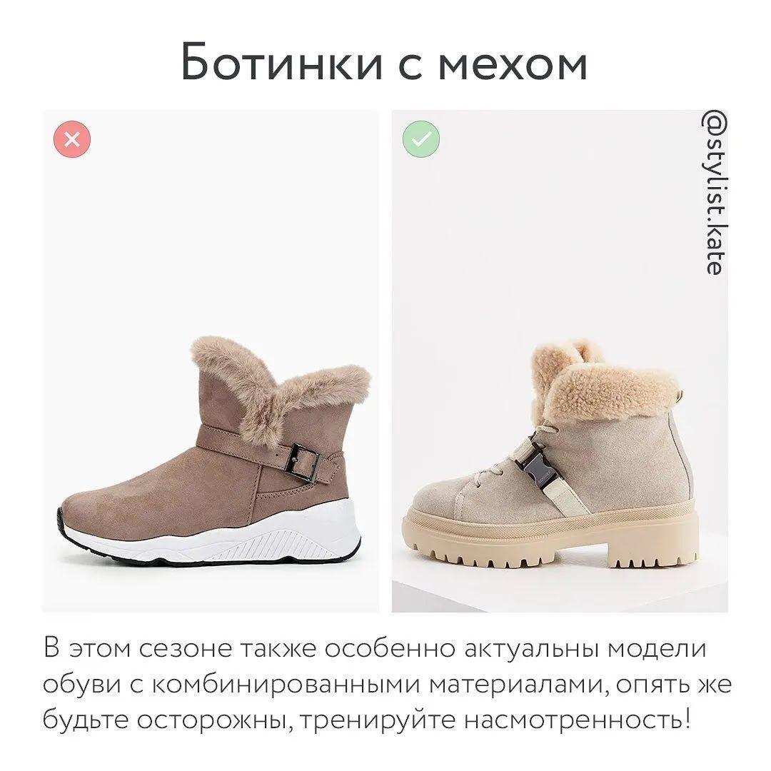 Обувь осень-зима 2021 – ботинки с мехом.
